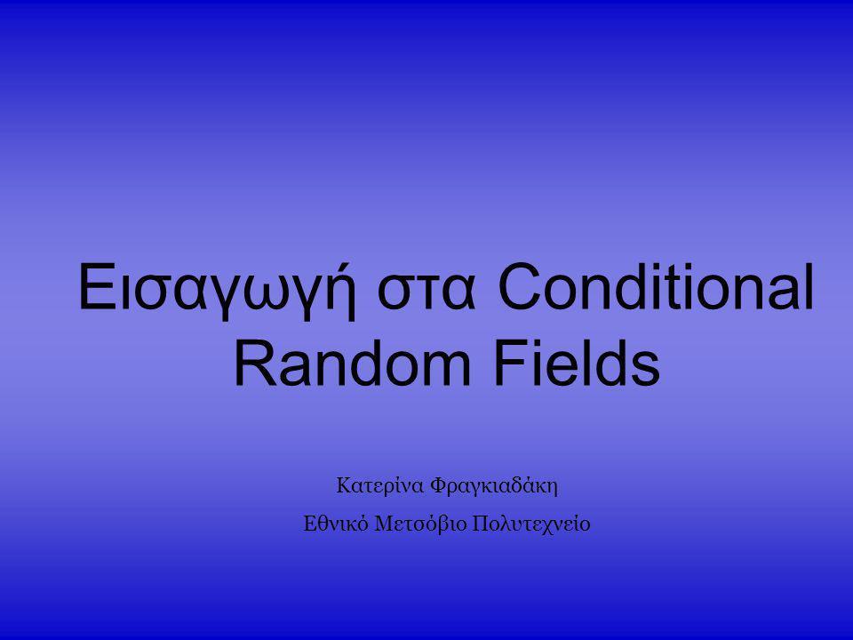 Εισαγωγή στα Conditional Random Fields Κατερίνα Φραγκιαδάκη Εθνικό Μετσόβιο Πολυτεχνείο