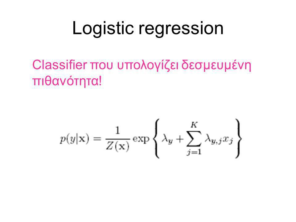 Logistic regression Classifier που υπολογίζει δεσμευμένη πιθανότητα!