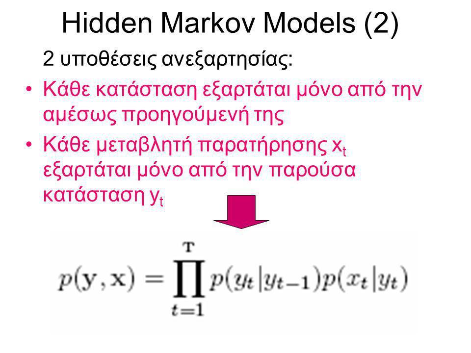 Hidden Markov Models (2) 2 υποθέσεις ανεξαρτησίας: Κάθε κατάσταση εξαρτάται μόνο από την αμέσως προηγούμενή της Κάθε μεταβλητή παρατήρησης x t εξαρτάται μόνο από την παρούσα κατάσταση y t