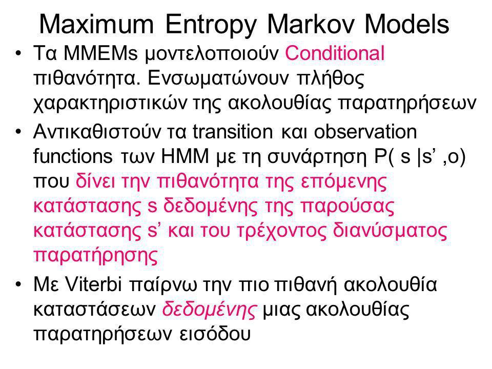 Maximum Entropy Markov Models Τα ΜΜΕΜs μοντελοποιούν Conditional πιθανότητα.