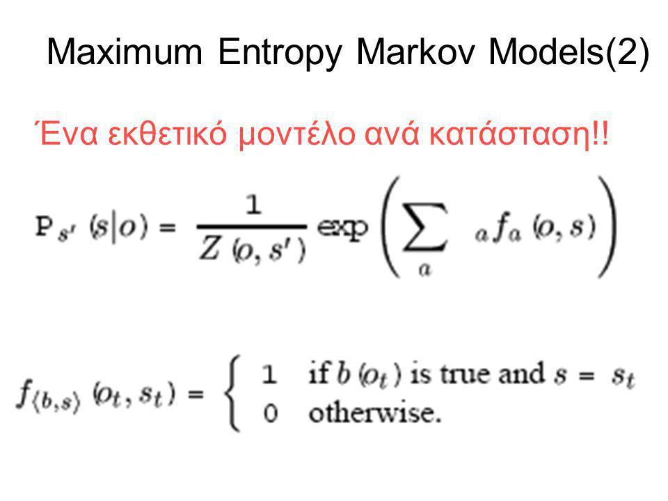Maximum Entropy Markov Models(2) Ένα εκθετικό μοντέλο ανά κατάσταση!!
