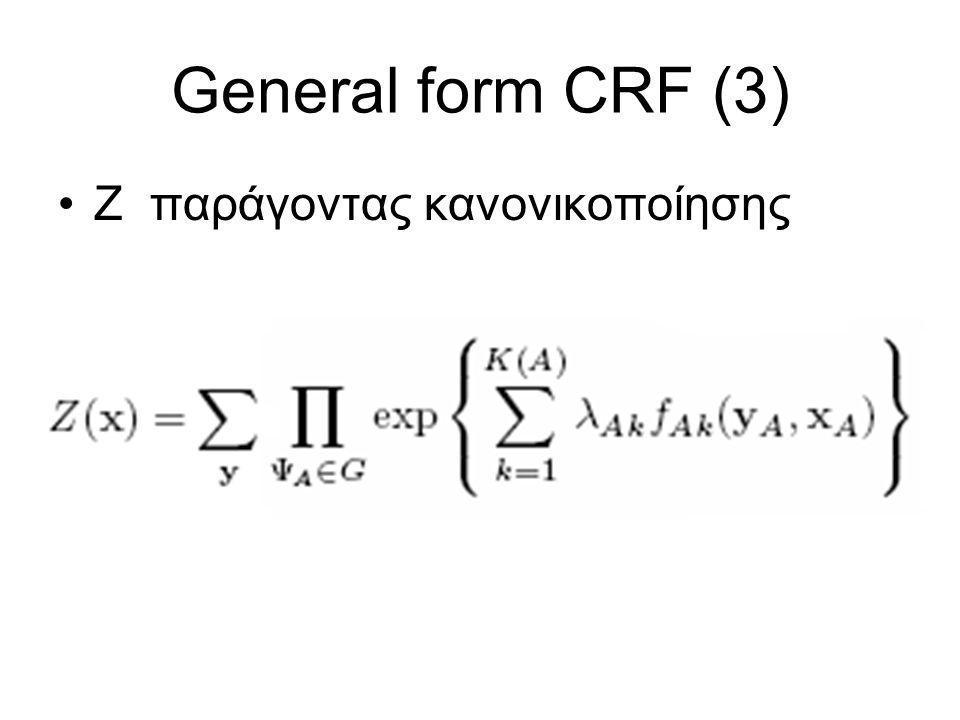 General form CRF (3) Z παράγοντας κανονικοποίησης