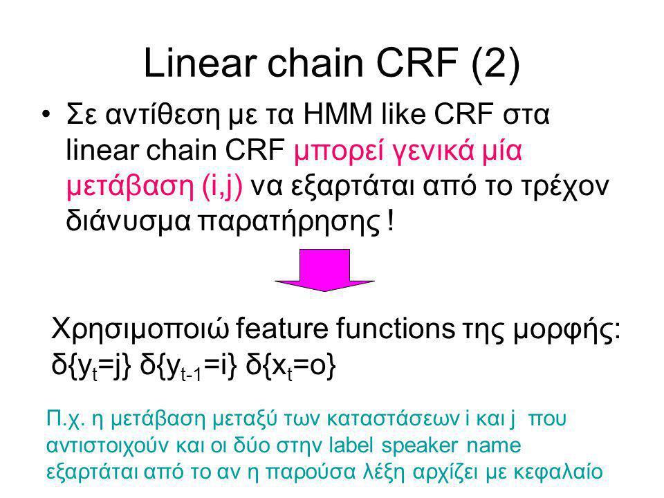 Linear chain CRF (2) Σε αντίθεση με τα ΗΜΜ like CRF στα linear chain CRF μπορεί γενικά μία μετάβαση (i,j) να εξαρτάται από το τρέχον διάνυσμα παρατήρησης .