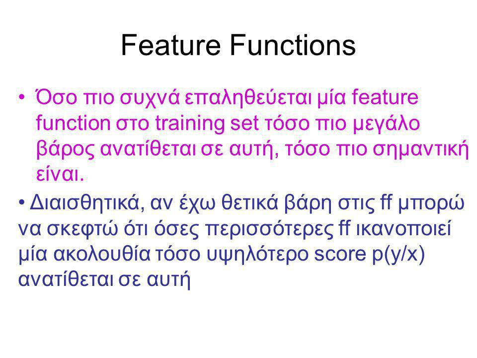 Feature Functions Όσο πιο συχνά επαληθεύεται μία feature function στο training set τόσο πιο μεγάλο βάρος ανατίθεται σε αυτή, τόσο πιο σημαντική είναι.