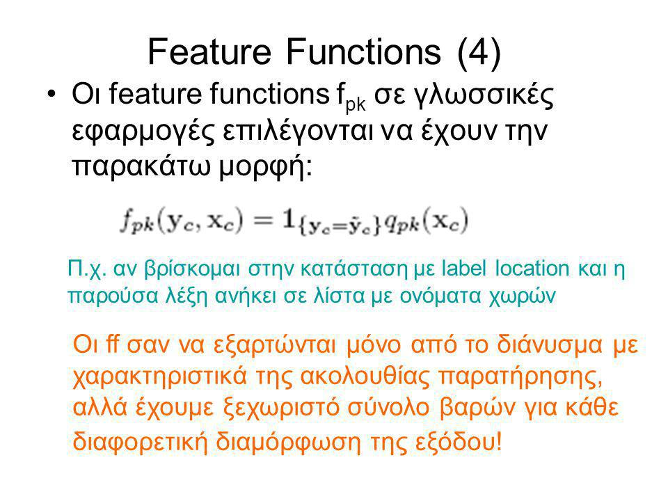 Feature Functions (4) Οι feature functions f pk σε γλωσσικές εφαρμογές επιλέγονται να έχουν την παρακάτω μορφή: Οι ff σαν να εξαρτώνται μόνο από το δι
