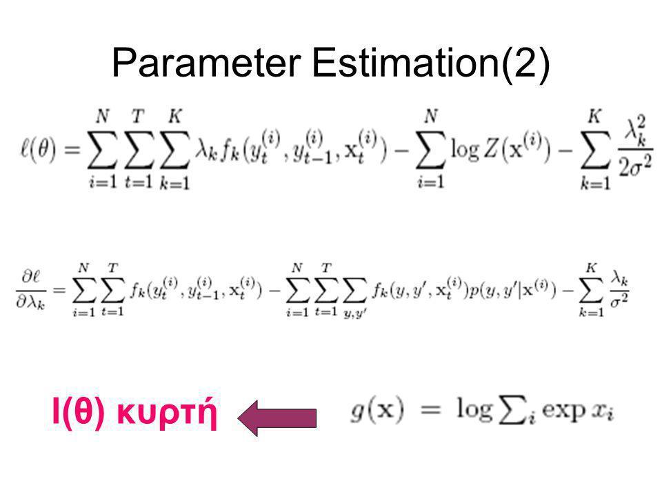 Parameter Estimation(2) l(θ) κυρτή