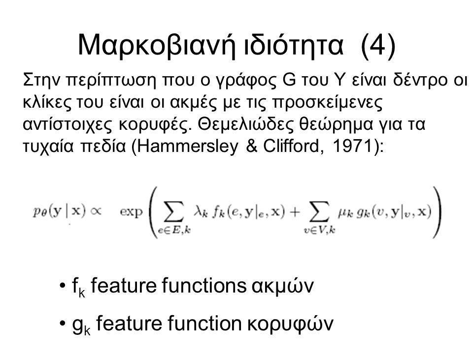 Μαρκοβιανή ιδιότητα (4) Στην περίπτωση που ο γράφος G του Υ είναι δέντρο οι κλίκες του είναι οι ακμές με τις προσκείμενες αντίστοιχες κορυφές.