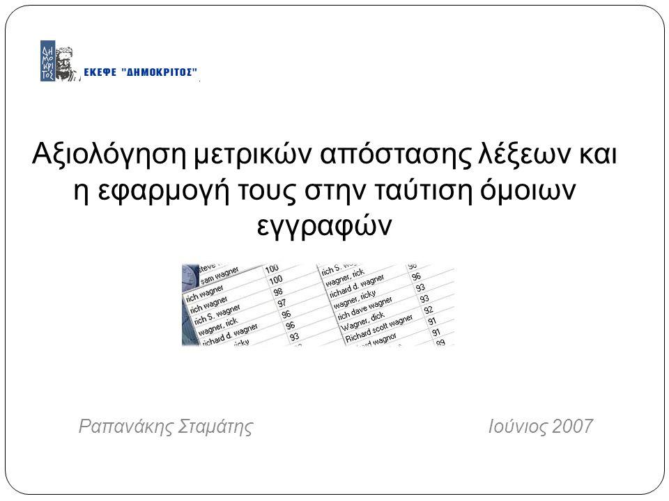 Αξιολόγηση μετρικών απόστασης λέξεων και η εφαρμογή τους στην ταύτιση όμοιων εγγραφών Ραπανάκης Σταμάτης Ιούνιος 2007