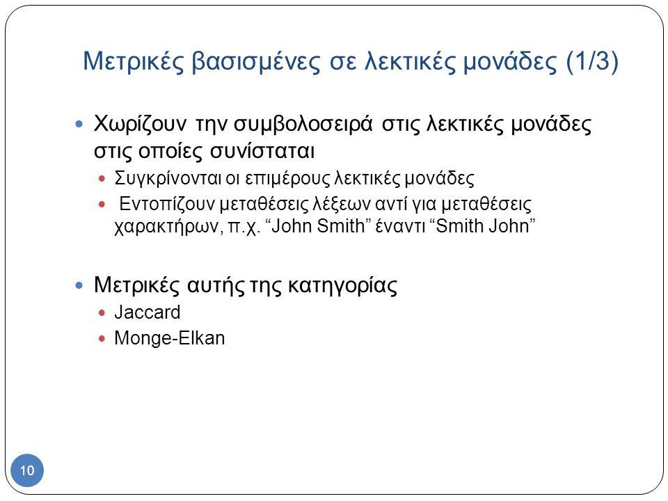 10 Χωρίζουν την συμβολοσειρά στις λεκτικές μονάδες στις οποίες συνίσταται Συγκρίνονται οι επιμέρους λεκτικές μονάδες Εντοπίζουν μεταθέσεις λέξεων αντί για μεταθέσεις χαρακτήρων, π.χ.