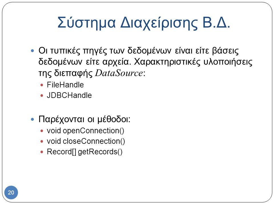 20 Οι τυπικές πηγές των δεδομένων είναι είτε βάσεις δεδομένων είτε αρχεία.