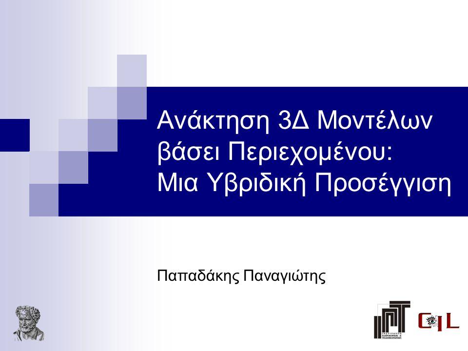 Δομή Παρουσίασης Εισαγωγή Περιγραφή της Υβριδικής προσέγγισης  Κανονικοποίηση θέσης  Υπολογισμός 2Δ χαρακτηριστικών  Υπολογισμός 3Δ χαρακτηριστικών  Συμπίεση χαρακτηριστικών  Σύγκριση χαρακτηριστικών Αξιολόγηση - Αποτελέσματα Επίδειξη μεθόδου