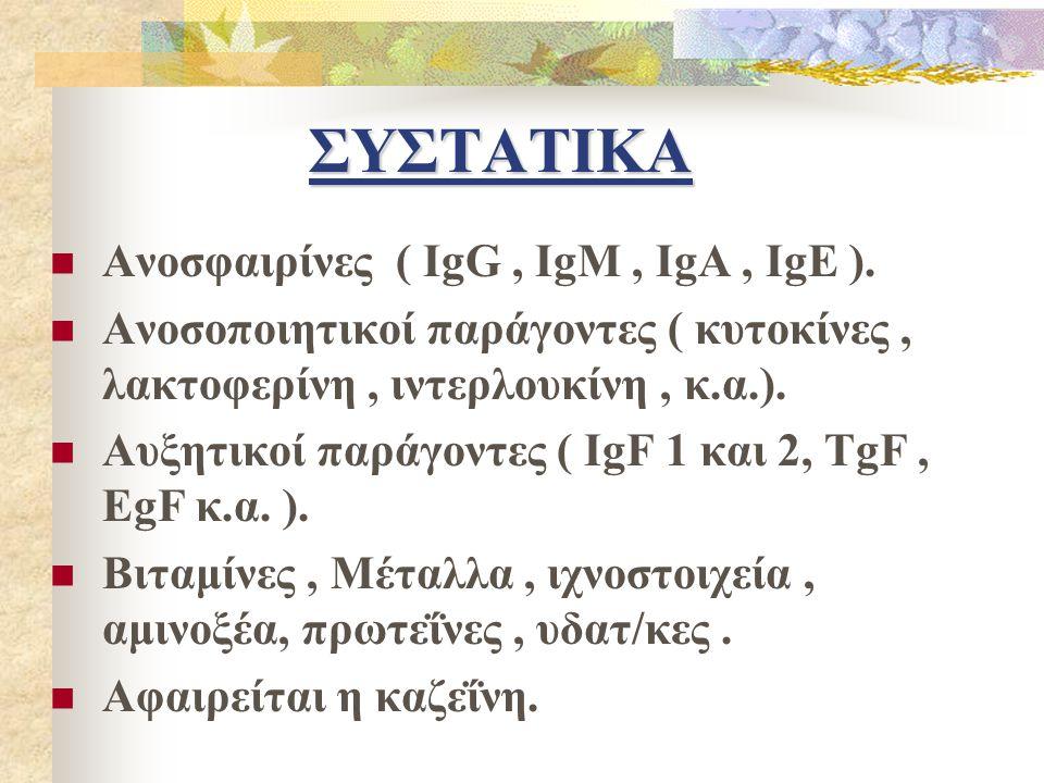 ΣΥΣΤΑΤΙΚΑ Ανοσφαιρίνες ( IgG, IgM, IgA, IgE ). Ανοσοποιητικοί παράγοντες ( κυτοκίνες, λακτοφερίνη, ιντερλουκίνη, κ.α.). Αυξητικοί παράγοντες ( IgF 1 κ