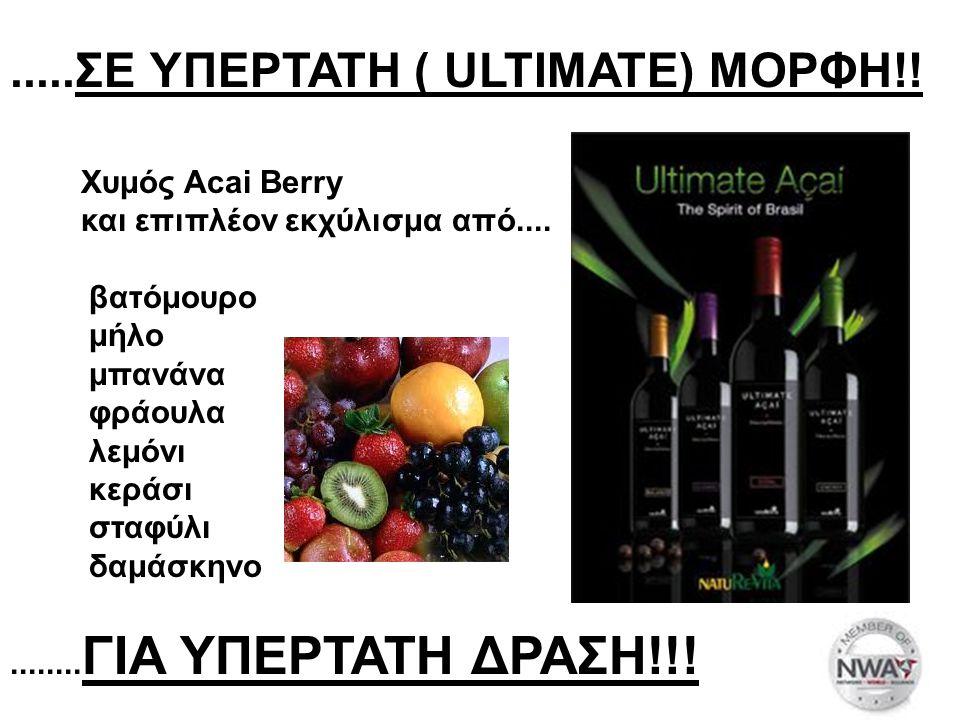 .....ΣΕ ΥΠΕΡΤΑΤΗ ( ULTIMATE) ΜΟΡΦΗ!! Χυμός Acai Berry και επιπλέον εκχύλισμα από.... βατόμουρο μήλο μπανάνα φράουλα λεμόνι κεράσι σταφύλι δαμάσκηνο...