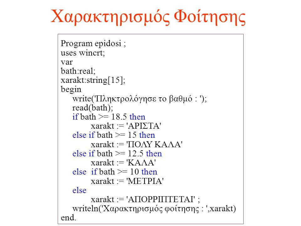 Χαρακτηρισμός Φοίτησης Program epidosi ; uses wincrt; var bath:real; xarakt:string[15]; begin write('Πληκτρολόγησε το βαθμό : '); read(bath); if bath
