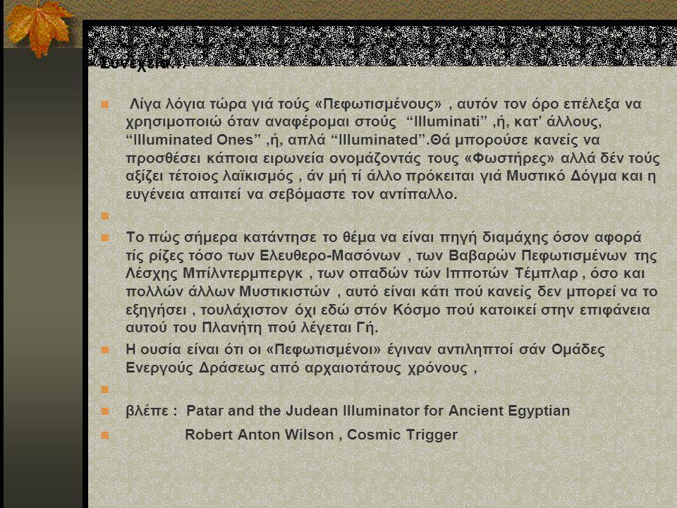 Συνέχεια… Το να εκθέσω εδώ τούς λόγους, γιατί δηλαδή να θέλουν κάποιοι να μήν υφίσταται το Ελληνικό Στοιχείο, είναι περιττό.