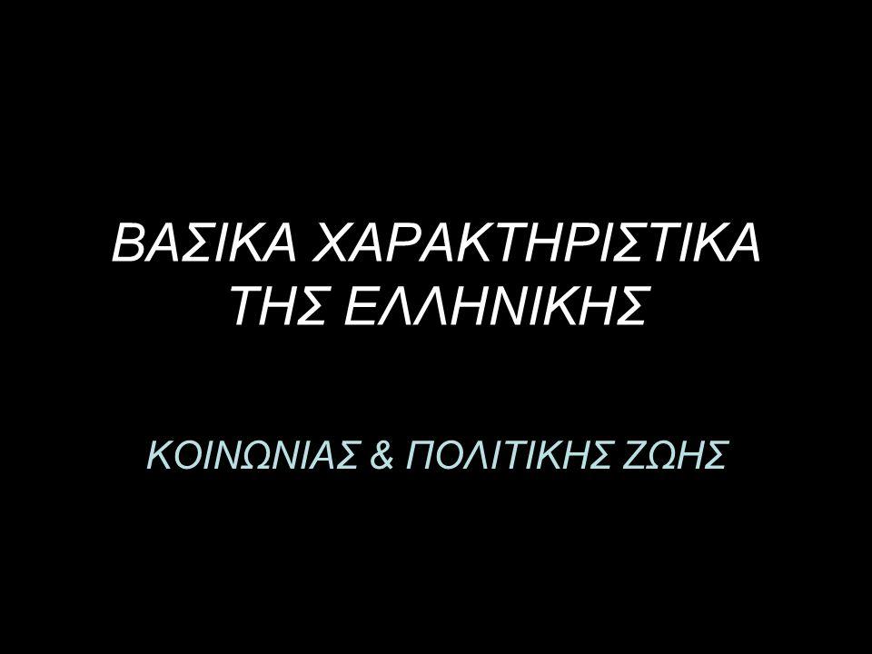 ΠΟΛΙΤΙΚΑ ΚΟΜΜΑΤΑ
