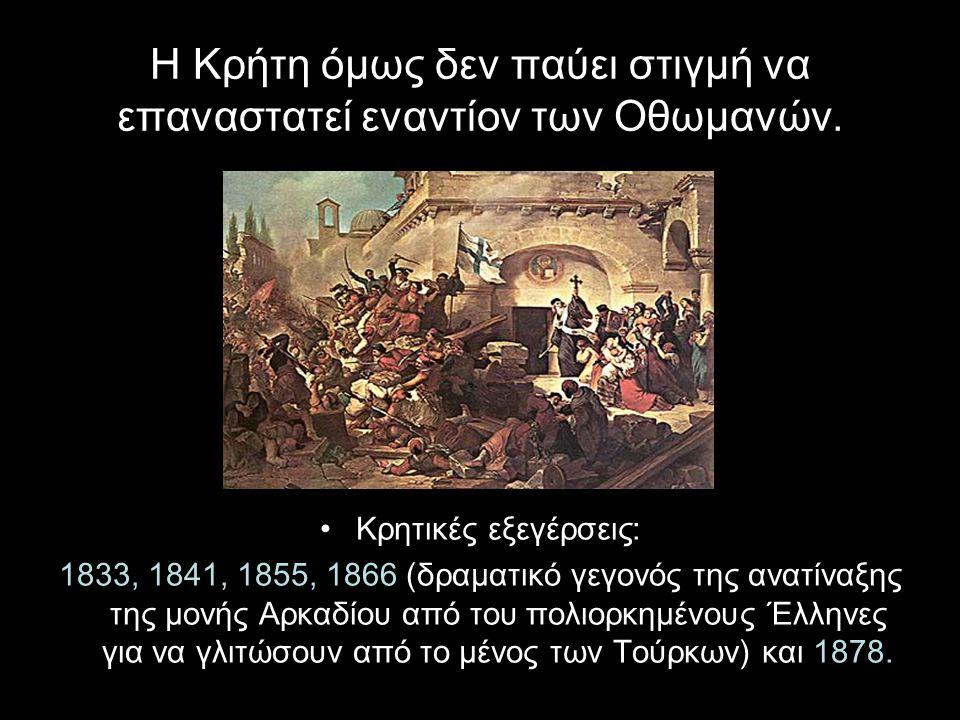 Η Κρήτη όμως δεν παύει στιγμή να επαναστατεί εναντίον των Οθωμανών. Κρητικές εξεγέρσεις: 1833, 1841, 1855, 1866 (δραματικό γεγονός της ανατίναξης της