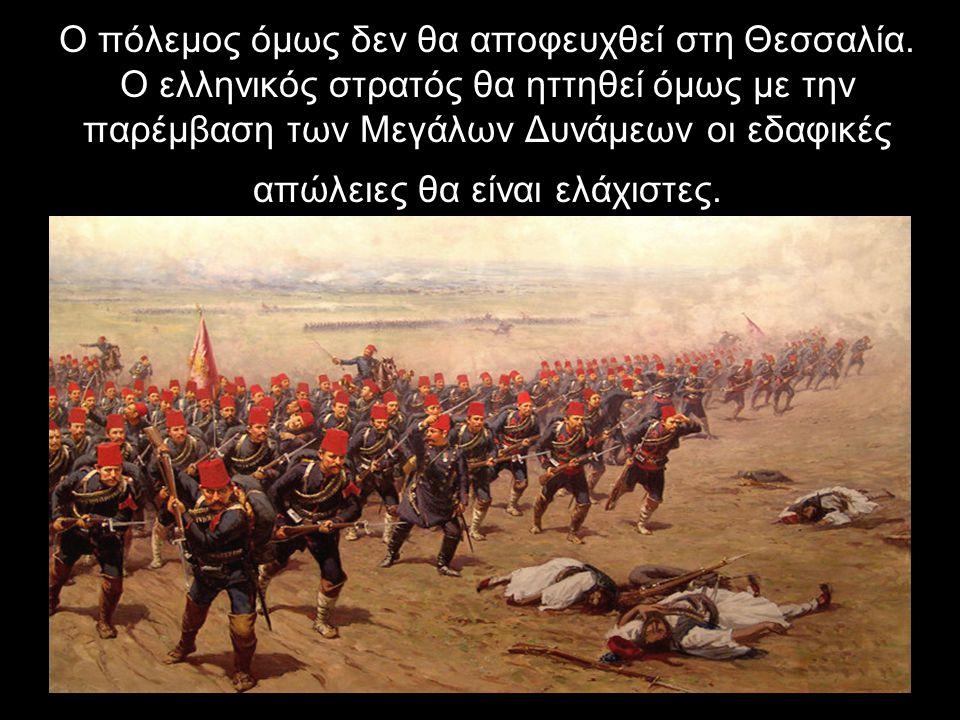 Ο πόλεμος όμως δεν θα αποφευχθεί στη Θεσσαλία. Ο ελληνικός στρατός θα ηττηθεί όμως με την παρέμβαση των Μεγάλων Δυνάμεων οι εδαφικές απώλειες θα είναι