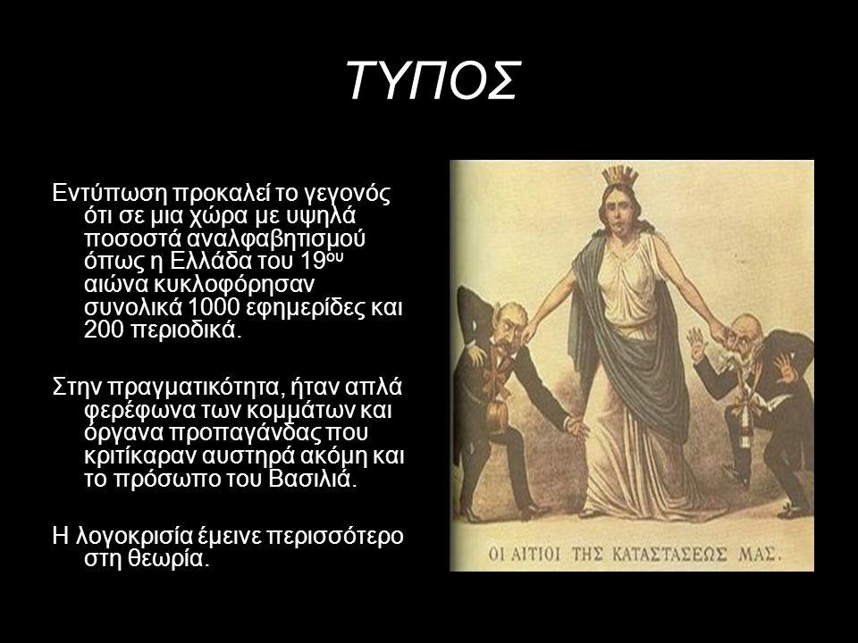 ΤΥΠΟΣ Εντύπωση προκαλεί το γεγονός ότι σε μια χώρα με υψηλά ποσοστά αναλφαβητισμού όπως η Ελλάδα του 19 ου αιώνα κυκλοφόρησαν συνολικά 1000 εφημερίδες