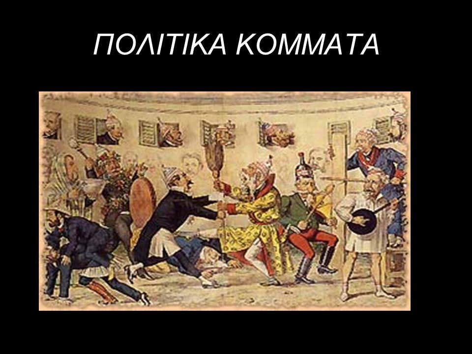 Από την επαναστατική περίοδο μέχρι το 1870, στην πολιτική ζωή του τόπου δεσπόζουν τρείς πολιτικοί σχηματισμοί: Το Αγγλικό, το Γαλλικό και το Ρωσικό Κόμμα.