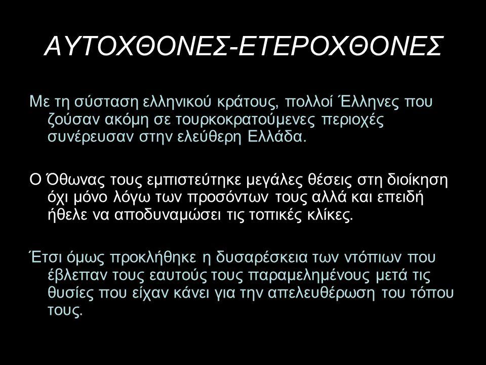 ΑΥΤΟΧΘΟΝΕΣ-ΕΤΕΡΟΧΘΟΝΕΣ Με τη σύσταση ελληνικού κράτους, πολλοί Έλληνες που ζούσαν ακόμη σε τουρκοκρατούμενες περιοχές συνέρευσαν στην ελεύθερη Ελλάδα.