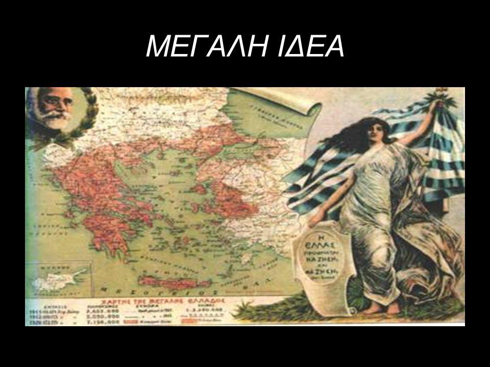 Η διχασμένη σε Αυτόχθονες και Ετερόχθονες Ελλάδα θα ενωθεί κάτω από το όραμα της Μεγάλης Ιδέας.