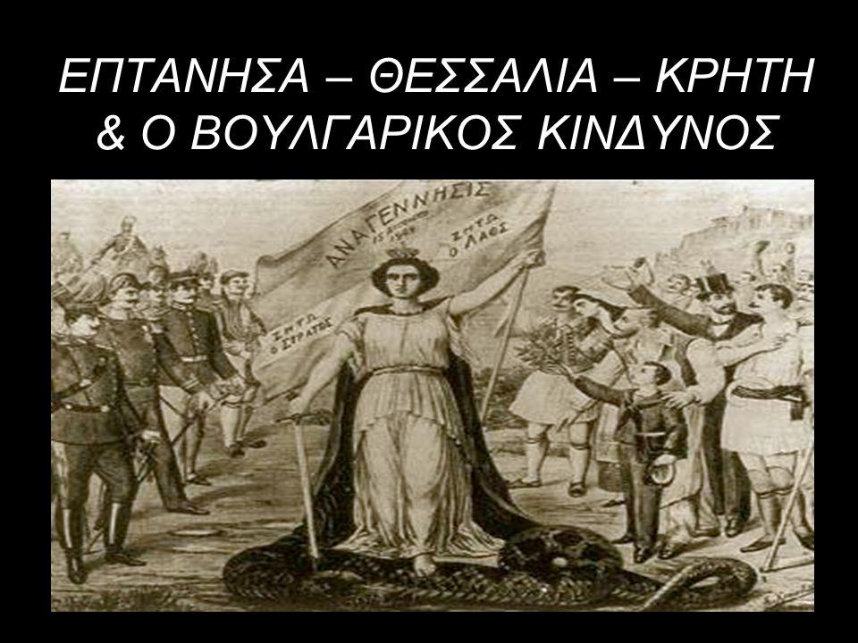 Ο 19 ος αιώνας σηματοδοτεί τη διάλυση της οθωμανικής αυτοκρατορίας.