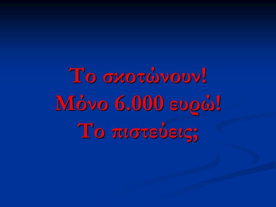 Το σκοτώνουν! Μόνο 6.000 ευρώ! Το πιστεύεις;