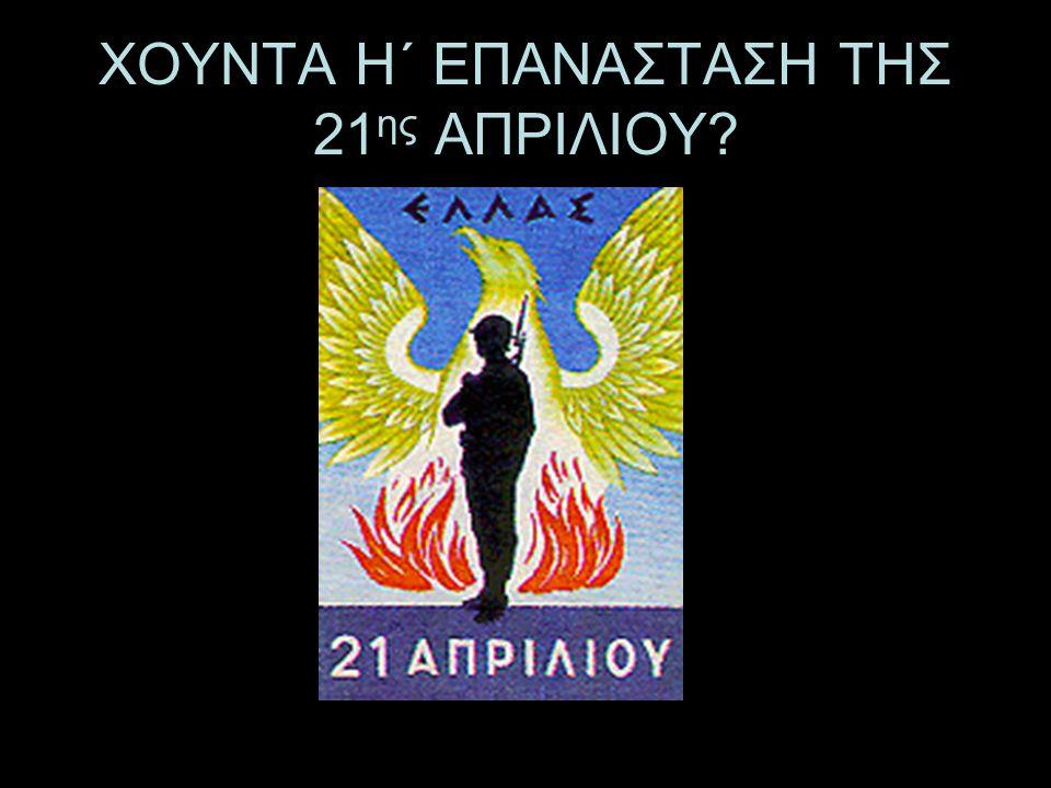 ΧΟΥΝΤΑ Η΄ ΕΠΑΝΑΣΤΑΣΗ ΤΗΣ 21 ης ΑΠΡΙΛΙΟΥ?