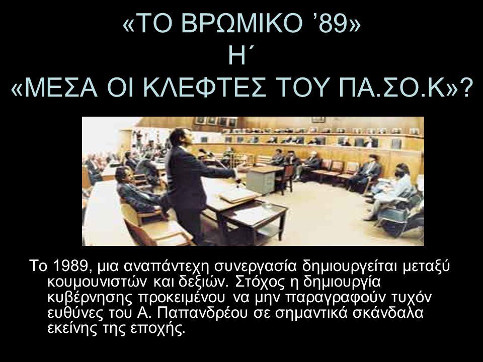 «ΤΟ ΒΡΩΜΙΚΟ '89» Η΄ «ΜΕΣΑ ΟΙ ΚΛΕΦΤΕΣ ΤΟΥ ΠΑ.ΣΟ.Κ»? Το 1989, μια αναπάντεχη συνεργασία δημιουργείται μεταξύ κουμουνιστών και δεξιών. Στόχος η δημιουργί
