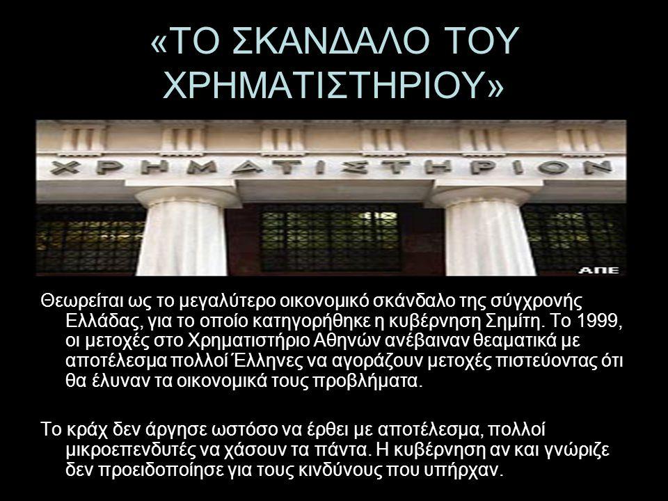 «ΤΟ ΣΚΑΝΔΑΛΟ ΤΟΥ ΧΡΗΜΑΤΙΣΤΗΡΙΟΥ» Θεωρείται ως το μεγαλύτερο οικονομικό σκάνδαλο της σύγχρονής Ελλάδας, για το οποίο κατηγορήθηκε η κυβέρνηση Σημίτη. Τ