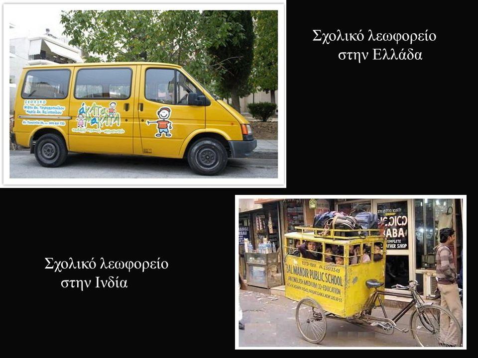 Σχολικό λεωφορείο στην Ελλάδα Σχολικό λεωφορείο στην Ινδία