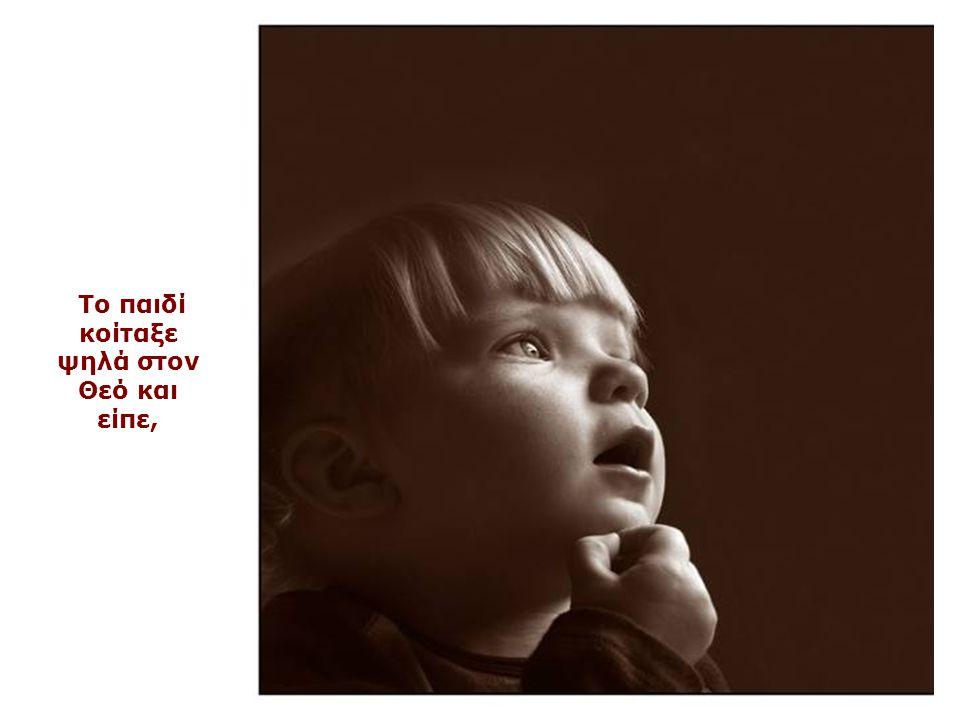και έτσι με πολλή υπομονή και φροντίδα, ο άγγελος σου θα σου διδάξει πώς να μιλάς