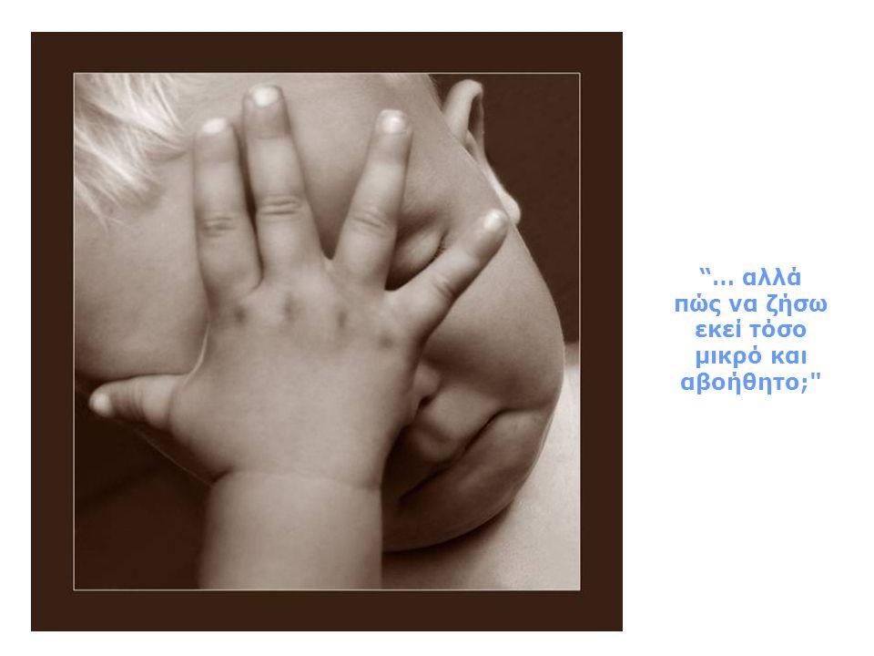 """Μια μέρα το παιδί ρώτησε τον Θεό, «Μου λένε ότι θα με στείλεις στην γη αύριο…"""""""
