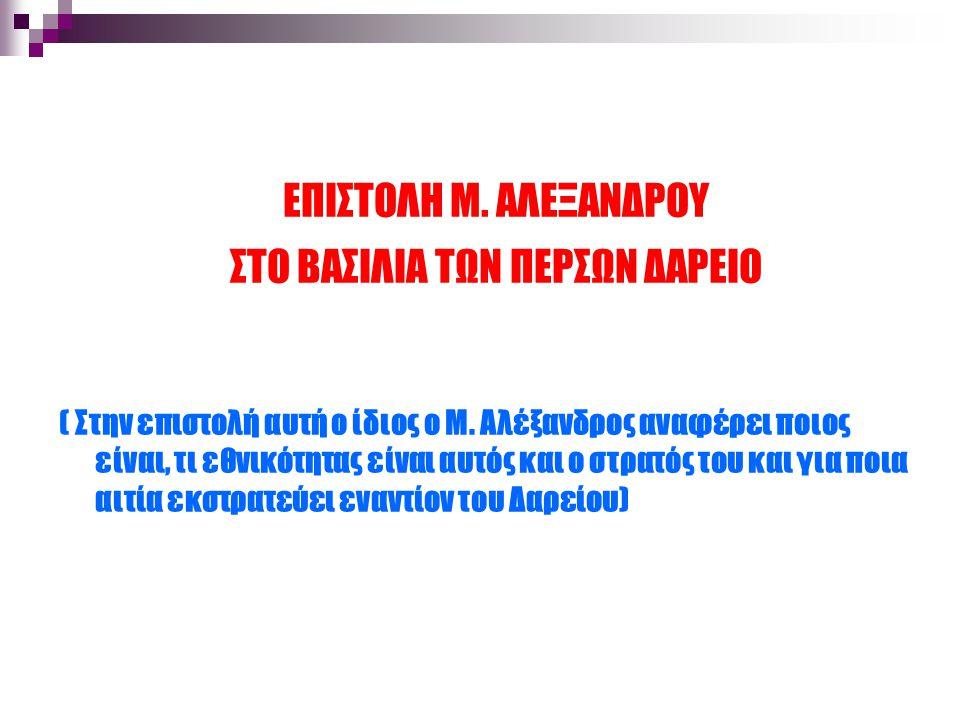 Απάντηση του Αλέξανδρου Α', βασιλιά των Μακεδόνων, στους Αθηναίους: «Άνδρες Αθηναίοι, δεν θα έλεγα αυτά τα λόγια, αν δεν φρόντιζα υπερβολικά για όλη τ
