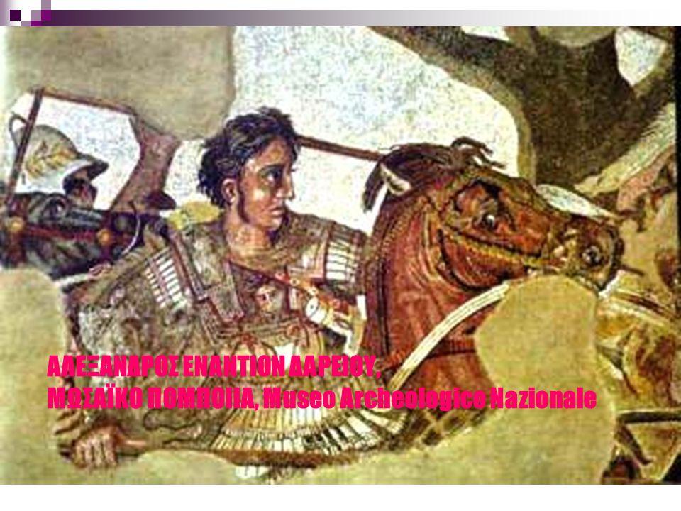 «..Οι πρόγονοί σας ήρθαν στην Μακεδονία και στην υπόλοιπη Ελλάδα και μας προκαλέσατε μεγάλες συμφορές, χωρίς να έχουν κάνει κανείς από εμάς κανένα κακ