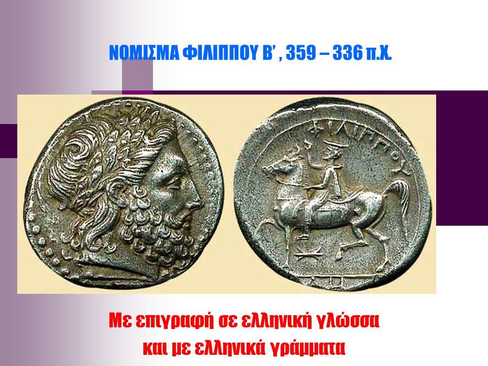 Ο Ρωμαίος ιστορικός Λίβιος αναφέρει: «…οι Αιτωλοί, οι Ακαρνανοί και οι Μακεδόνες, άνδρες ομοίας γλώσσης, ενωμένοι ή χωρισμένοι λόγω ασήμαντων αιτιών ο