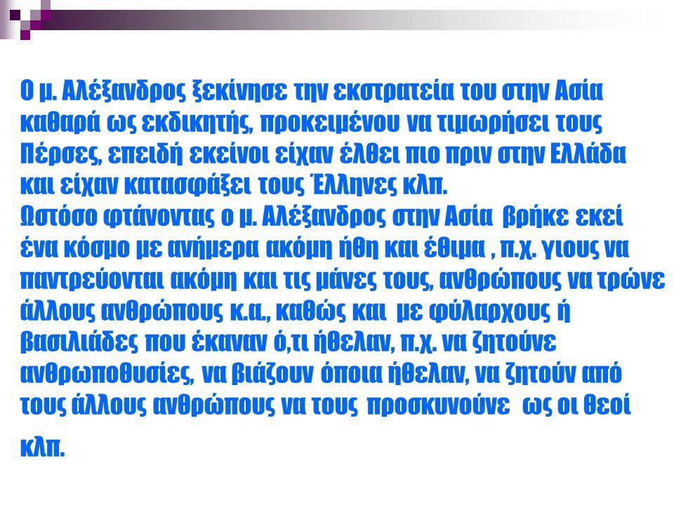 Ανατρέχοντας στους αρχαίους συγγραφείς, Έλληνες και ξένους και ιδιαίτερα στους: Αρριανός (Β 14, 4), Πλούταρχος («Αλέξανδρος» 34 – 47 και «Περί της Αλε