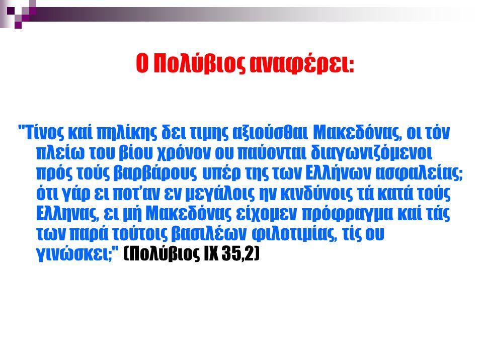 Οι Μακεδόνες ήταν πάντα οι φρουροί της Ελλάδας στα βόρεια σύνορά της