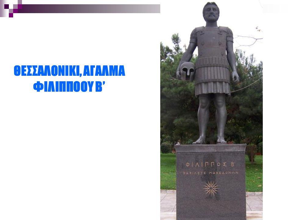 ΦΙΛΙΠΠΟΣ Β', 359 – 336 π.Χ. Ο Φίλιππος Β' ήταν ο πατέρας του μ. Αλέξανδρου. Ελευθέρωσε τους Μακεδόνες από τους Ιλλυριούς και στη συνέχεια έκανε μεγάλη