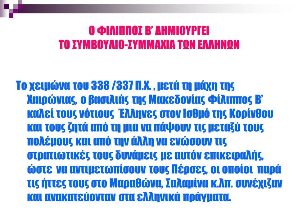 «Παραλαβών (ο βασιλεύς Φίλιππος του Αμύντα) την Μακεδονίαν δουλευουσαν Ιλλυριείς πολλών και μεγάλων εθνών και πόλεων κυρίαν εποίησε και ένεκα τοις αυτ