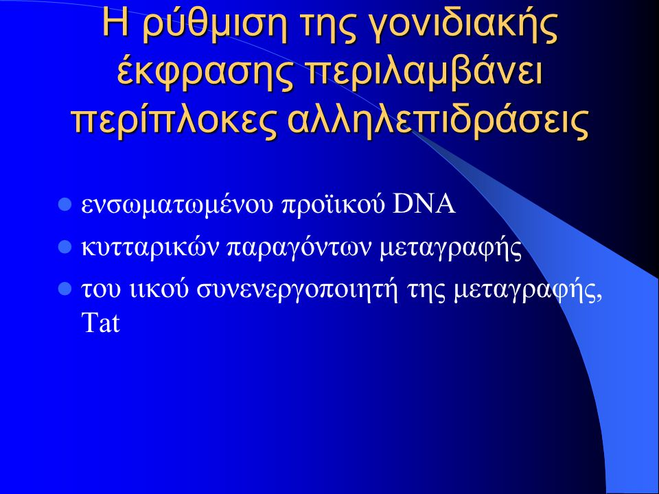 Η ρύθμιση της γονιδιακής έκφρασης περιλαμβάνει περίπλοκες αλληλεπιδράσεις ενσωματωμένου προϊικού DNA κυτταρικών παραγόντων μεταγραφής του ιικού συνενεργοποιητή της μεταγραφής, Tat