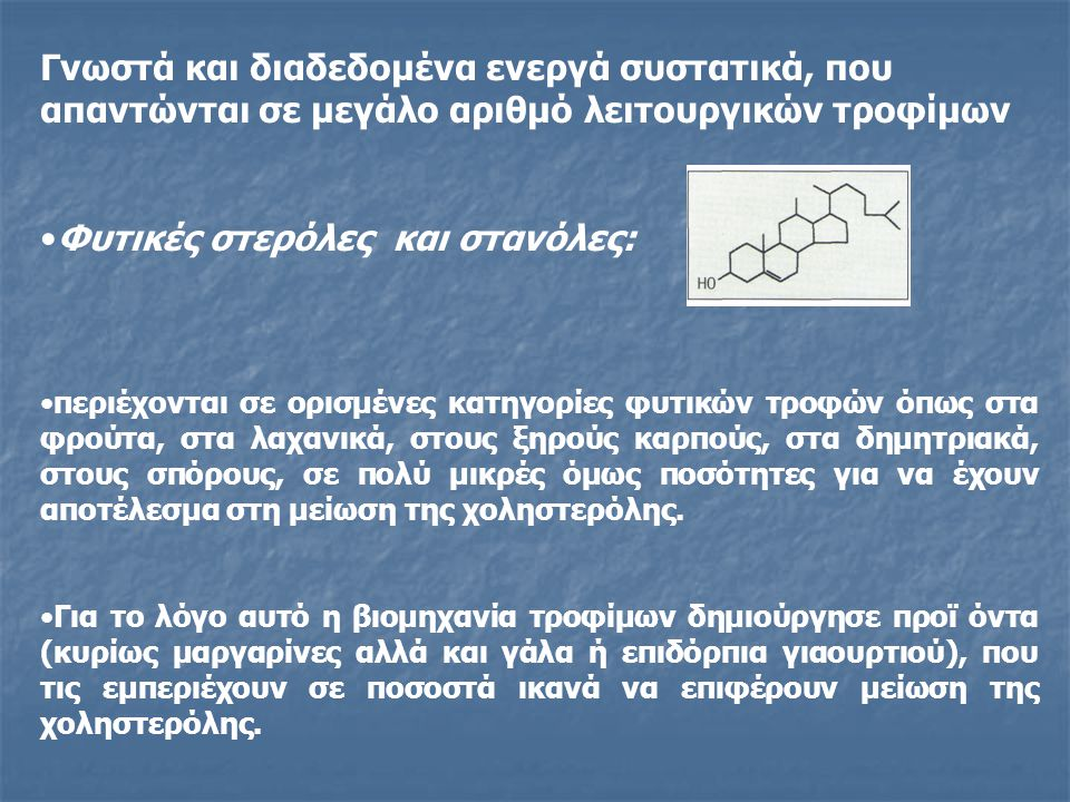 Γνωστά και διαδεδομένα ενεργά συστατικά, που απαντώνται σε μεγάλο αριθμό λειτουργικών τροφίμων Φυτικές στερόλες και στανόλες: περιέχονται σε ορισμένες