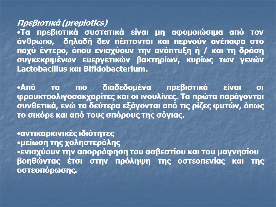 Πρεβιοτικά (prepiotics) Τα πρεβιοτικά συστατικά είναι μη αφομοιώσιμα από τον άνθρωπο, δηλαδή δεν πέπτονται και περνούν ανέπαφα στο παχύ έντερο, όπου ε