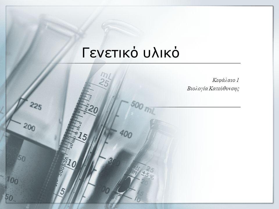 Γενετικό υλικό Κεφάλαιο 1 Βιολογία Κατεύθυνσης