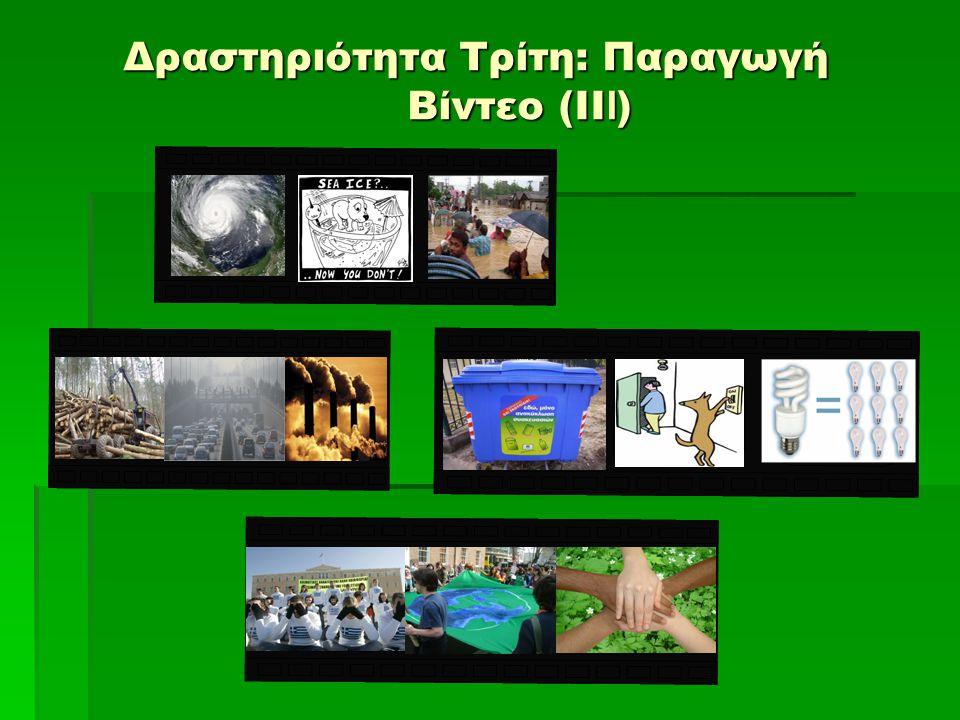 Δραστηριότητα Τρίτη: Παραγωγή Βίντεο (ΙΙ Ι )
