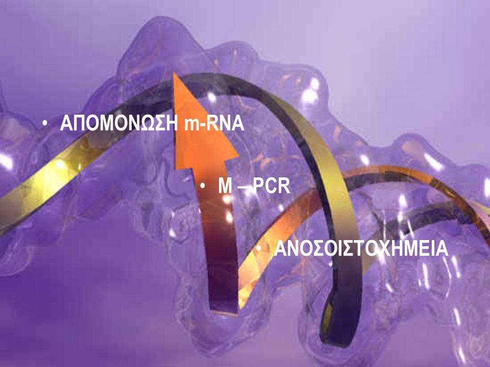 ΑΠΟΜΟΝΩΣΗ m-RNA M – PCR ΑΝΟΣΟΙΣΤΟΧΗΜΕΙΑ
