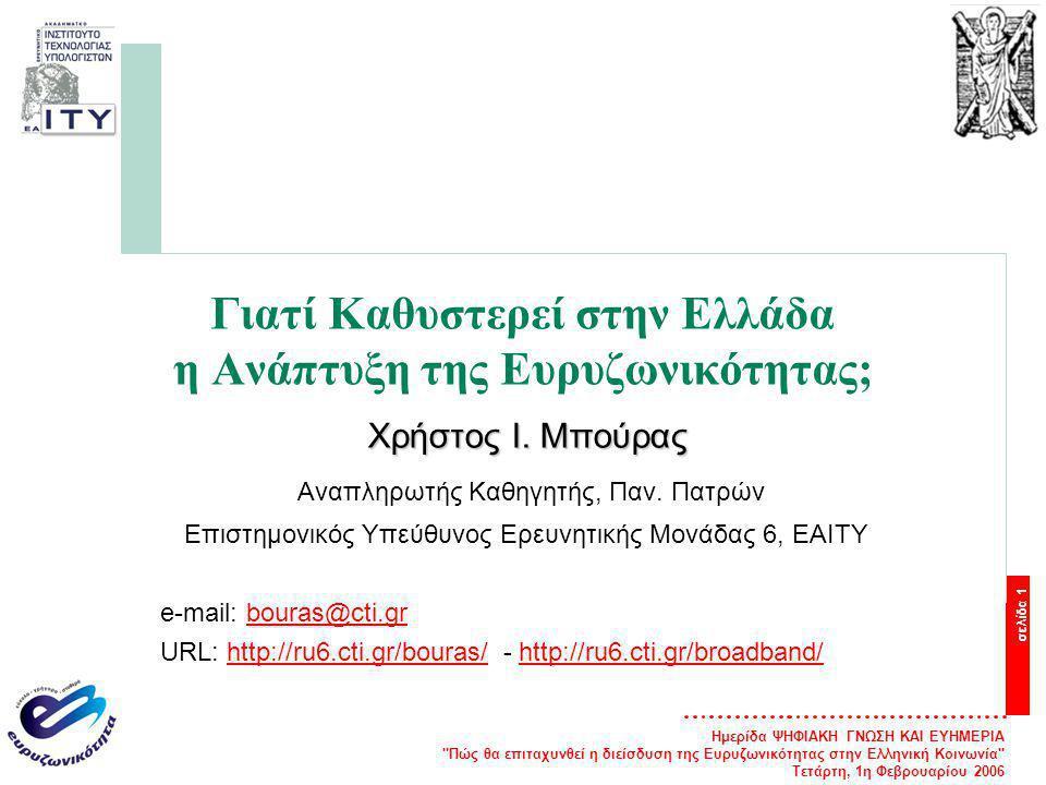Ημερίδα ΨΗΦΙΑΚΗ ΓΝΩΣΗ ΚΑΙ ΕΥΗΜΕΡΙΑ Πώς θα επιταχυνθεί η διείσδυση της Ευρυζωνικότητας στην Ελληνική Κοινωνία Τετάρτη, 1η Φεβρουαρίου 2006 σελίδα 1 Γιατί Καθυστερεί στην Ελλάδα η Ανάπτυξη της Ευρυζωνικότητας; Χρήστος Ι.