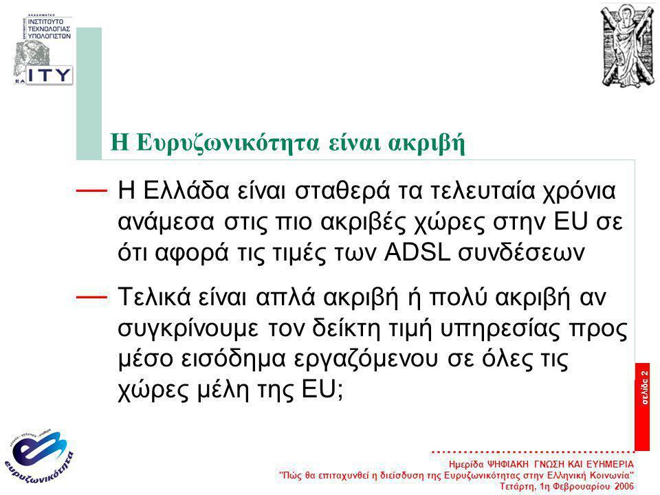 Ημερίδα ΨΗΦΙΑΚΗ ΓΝΩΣΗ ΚΑΙ ΕΥΗΜΕΡΙΑ Πώς θα επιταχυνθεί η διείσδυση της Ευρυζωνικότητας στην Ελληνική Κοινωνία Τετάρτη, 1η Φεβρουαρίου 2006 σελίδα 13 Ευχαριστώ Για περισσότερες πληροφορίες επισκεφθείτε το δικτυακό τόπο: http://ru6.cti.gr/broadband/