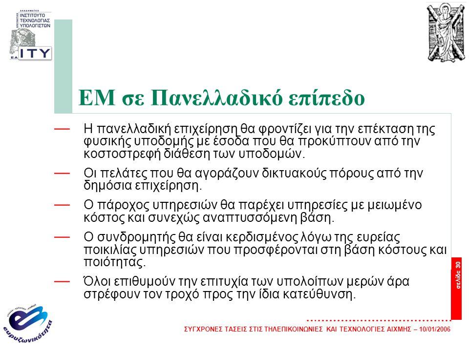 ΣΥΓΧΡΟΝΕΣ ΤΑΣΕΙΣ ΣΤΙΣ ΤΗΛΕΠΙΚΟΙΝΩΝΙΕΣ ΚΑΙ ΤΕΧΝΟΛΟΓΙΕΣ ΑΙΧΜΗΣ – 10/01/2006 σελίδα 30 ΕΜ σε Πανελλαδικό επίπεδο — Η πανελλαδική επιχείρηση θα φροντίζει για την επέκταση της φυσικής υποδομής με έσοδα που θα προκύπτουν από την κοστοστρεφή διάθεση των υποδομών.